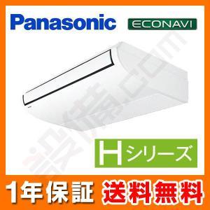 PA-P80T6H パナソニック 業務用エアコン Hシリーズ エコナビ 天井吊形 3馬力 シングル 標準省エネ 三相200V ワイヤード|setsubicom