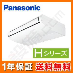 PA-P80T6HN パナソニック 業務用エアコン Hシリーズ 天井吊形 3馬力 シングル 標準省エネ 三相200V ワイヤード|setsubicom