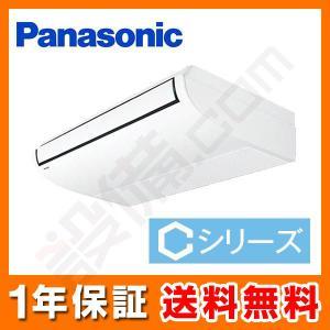 PA-P80T6SCN パナソニック 業務用エアコン Cシリーズ 天井吊形 3馬力 シングル 冷房専用 単相200V ワイヤード|setsubicom