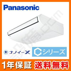 PA-P80T6SCN1 パナソニック 業務用エアコン Cシリーズ 天井吊形 3馬力 シングル 冷房専用 単相200V ワイヤード|setsubicom