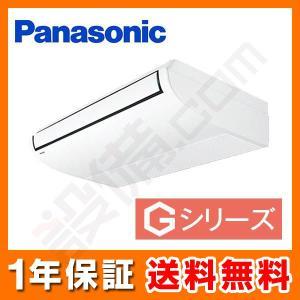 PA-P80T6SGN パナソニック 業務用エアコン Gシリーズ 天井吊形 3馬力 シングル 超省エネ 単相200V ワイヤード|setsubicom
