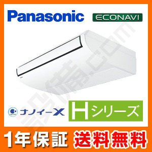 PA-P80T6SHA パナソニック 業務用エアコン Hシリーズ エコナビ 天井吊形 3馬力 シングル 標準省エネ 単相200V ワイヤード|setsubicom