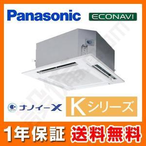 PA-P80U6K パナソニック 業務用エアコン Kシリーズ エコナビ 4方向天井カセット形 3馬力 シングル 寒冷地用 三相200V ワイヤード|setsubicom