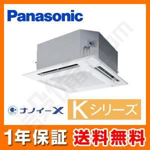 PA-P80U6KN パナソニック 業務用エアコン Kシリーズ 4方向天井カセット形 3馬力 シングル 寒冷地用 三相200V ワイヤード|setsubicom