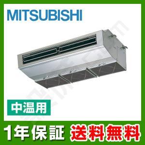PCZG-MP2MHX 三菱電機 中温用エアコン 厨房用天吊形 2馬力 シングル 三相200V ワイ...
