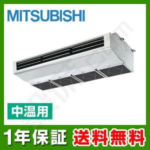 PCZG-MP4MHX 三菱電機 中温用エアコン 厨房用天吊形 4馬力 シングル 三相200V ワイ...