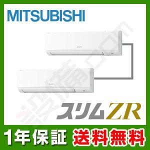 PKZX-ZRP224KLV 三菱電機 業務用エアコン スリムZR 壁掛形 8馬力 同時ツイン 超省エネ 三相200V ワイヤレス|setsubicom