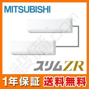 PKZX-ZRP224KV 三菱電機 業務用エアコン スリムZR 壁掛形 8馬力 同時ツイン 超省エネ 三相200V ワイヤード|setsubicom