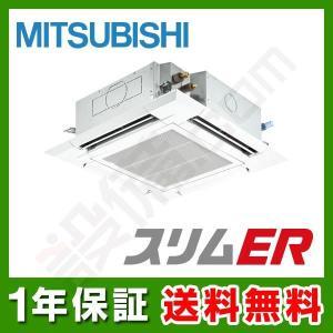 PLZ-ERMP112ER 三菱電機 業務用エアコン スリムER 天井カセット4方向 4馬力 シングル 標準省エネ 三相200V ワイヤード|setsubicom