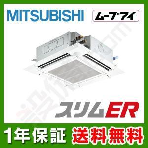 PLZ-ERMP40ELER 三菱電機 業務用エアコン スリムER 天井カセット4方向 ムーブアイ 1.5馬力 シングル 標準省エネ 三相200V ワイヤレス|setsubicom