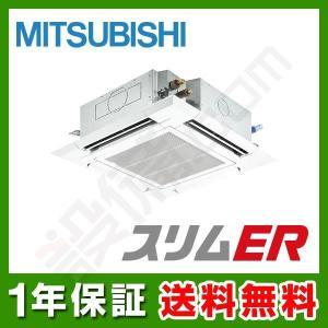 PLZ-ERMP63ER 三菱電機 業務用エアコン スリムER 天井カセット4方向 2.5馬力 シングル 標準省エネ 三相200V ワイヤード|setsubicom