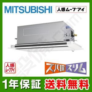 PLZ-HRMP140LFV 三菱電機 業務用エアコン ズバ暖スリム 天井カセット2方向 人感ムーブアイ 5馬力 シングル 寒冷地用 三相200V ワイヤード|setsubicom