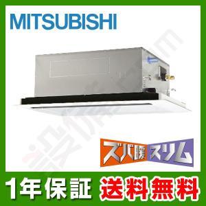 PLZ-HRMP140LV 三菱電機 業務用エアコン ズバ暖スリム 天井カセット2方向 5馬力 シングル 寒冷地用 三相200V ワイヤード|setsubicom