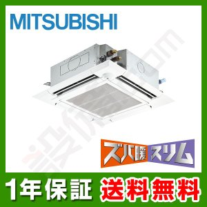 PLZ-HRMP80EV 三菱電機 業務用エアコン ズバ暖スリム 天井カセット4方向 3馬力 シングル 寒冷地用 三相200V ワイヤード|setsubicom