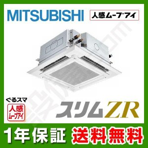 PLZ-ZRMP160EFGR 三菱電機 業務用エアコン スリムZR 天井カセット4方向 ぐるっとスマート気流 人感ムーブアイ 6馬力 シングル 超省エネ 三相200V ワイヤード|setsubicom