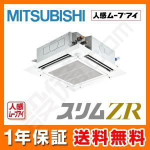 PLZ-ZRMP40SEFR 三菱電機 業務用エアコン スリムZR 天井カセット4方向 人感ムーブアイ 1.5馬力 シングル 超省エネ 単相200V ワイヤード|setsubicom