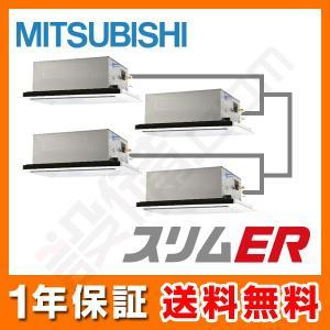 PLZD-ERP224LV 三菱電機 業務用エアコン スリムER 天井カセット2方向 8馬力 同時フォー 標準省エネ 三相200V ワイヤード|setsubicom