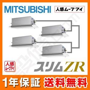 PLZD-ZRP224LFV 三菱電機 業務用エアコン スリムZR 天井カセット2方向 人感ムーブアイ 8馬力 同時フォー 超省エネ 三相200V ワイヤード|setsubicom