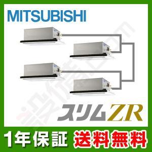 PLZD-ZRP224LV 三菱電機 業務用エアコン スリムZR 天井カセット2方向 8馬力 同時フォー 超省エネ 三相200V ワイヤード|setsubicom
