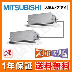 PLZX-HRMP160LFV 三菱電機 業務用エアコン ズバ暖スリム 天井カセット2方向 人感ムーブアイ 6馬力 同時ツイン 寒冷地用 三相200V ワイヤード setsubicom