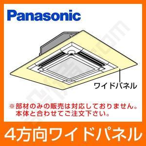 PNR-S140BW パナソニック 業務用エアコン 部材 ワイドパネル 天井カセット4方向用 ホワイト|setsubicom