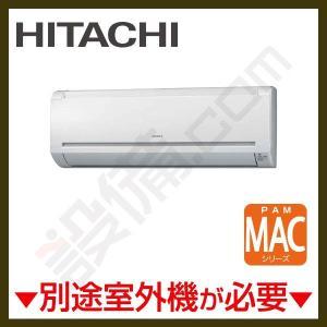 RAM-A22CS-W 日立 ハウジングエアコン 壁掛タイプ システムマルチ 室内ユニット 6畳程度 単相200V ワイヤレス MACシリーズ 本体カラー:クリアホワイト|setsubicom