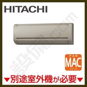 RAM-A25CS-C 日立 ハウジングエアコン 壁掛タイプ システムマルチ 室内ユニット 8畳程度 単相200V ワイヤレス MACシリーズ 本体カラー:シャインベージュ|setsubicom