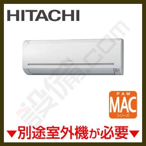 RAM-A25CS-W 日立 ハウジングエアコン 壁掛タイプ システムマルチ 室内ユニット 8畳程度 単相200V ワイヤレス MACシリーズ 本体カラー:クリアホワイト|setsubicom