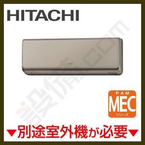 RAM-E22CS-C 日立 ハウジングエアコン 壁掛タイプ システムマルチ 室内ユニット 6畳程度 単相200V ワイヤレス MECシリーズ 本体カラー:シャインベージュ|setsubicom