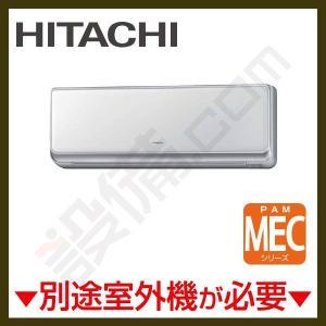 RAM-E22CS-W 日立 ハウジングエアコン 壁掛タイプ システムマルチ 室内ユニット 6畳程度 単相200V ワイヤレス MECシリーズ 本体カラー:クリアホワイト|setsubicom