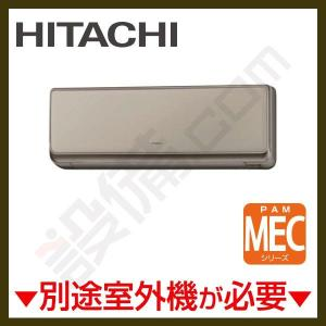 RAM-E25CS-C 日立 ハウジングエアコン 壁掛タイプ システムマルチ 室内ユニット 8畳程度 単相200V ワイヤレス MECシリーズ 本体カラー:シャインベージュ|setsubicom
