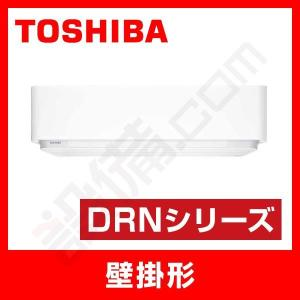 RAS-286DRN-W 東芝 ルームエアコン 壁掛形 シングル 10畳程度 寒冷地向け 単相200V ワイヤレス 室内電源 DRNシリーズ setsubicom