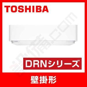 RAS-636DRN-W 東芝 ルームエアコン 壁掛形 シングル 20畳程度 寒冷地向け 単相200V ワイヤレス 室内電源 DRNシリーズ|setsubicom
