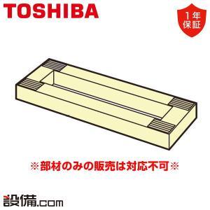 RBC-B27-1 東芝 業務用エアコン 部材 置台 床置形用 鋼板材|setsubicom