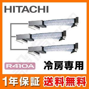 RCB-AP160EAG7 日立 業務用エアコン 冷房専用 ビルトイン 6馬力 同時トリプル 三相200V ワイヤード 冷媒R410A|setsubicom