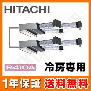 RCB-AP160EAP7 日立 業務用エアコン 冷房専用 ビルトイン 6馬力 同時ツイン 三相200V ワイヤード 冷媒R410A|setsubicom