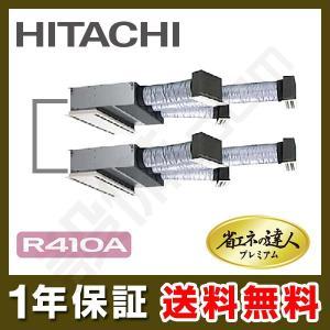 RCB-AP160GHP7-kobetsu 日立 業務用エアコン 省エネの達人プレミアム ビルトイン 6馬力 個別ツイン 三相200V ワイヤード 冷媒R410A setsubicom