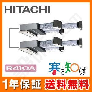 RCB-AP160HNP11 日立 業務用エアコン 寒さ知らず ビルトイン 6馬力 同時ツイン 寒冷地向け 三相200V ワイヤード 冷媒R410A|setsubicom