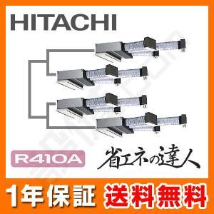 RCB-AP280SHW8 日立 業務用エアコン 省エネの達人 ビルトイン 10馬力 同時フォー 標準省エネ 三相200V ワイヤード 冷媒R410A setsubicom