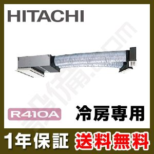 RCB-AP45EA7 日立 業務用エアコン 冷房専用 ビルトイン 1.8馬力 シングル 三相200V ワイヤード 冷媒R410A|setsubicom