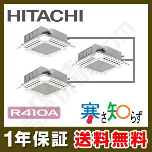 RCI-AP112HNG9 日立 業務用エアコン 寒さ知らず てんかせ4方向 4馬力 同時トリプル 寒冷地向け 三相200V ワイヤード 冷媒R410A|setsubicom