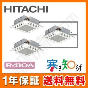RCI-AP112HNG9-kobetsu 日立 業務用エアコン 寒さ知らず てんかせ4方向 4馬力 個別トリプル 寒冷地向け 三相200V ワイヤード 冷媒R410A|setsubicom