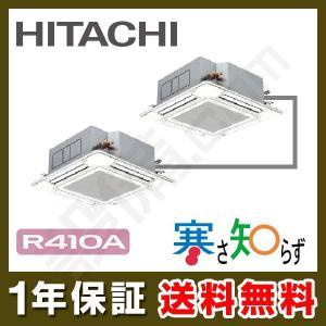 RCI-AP160HNP9 日立 業務用エアコン 寒さ知らず てんかせ4方向 6馬力 同時ツイン 寒冷地向け 三相200V ワイヤード 冷媒R410A|setsubicom