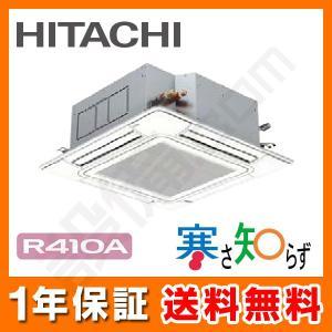 RCI-AP80HN9 日立 業務用エアコン 寒さ知らず てんかせ4方向 3馬力 シングル 寒冷地向け 三相200V ワイヤード 冷媒R410A|setsubicom