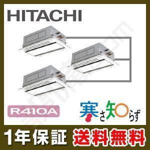 RCID-AP112HNG11-kobetsu 日立 業務用エアコン 寒さ知らず てんかせ2方向 4馬力 個別トリプル 寒冷地向け 三相200V ワイヤード 冷媒R410A|setsubicom