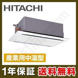 RCID-AP112LVH3 日立 中温用エアコン 産業用中温型 てんかせ2方向 4馬力 シングル 三相200V ワイヤード|setsubicom