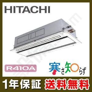 RCID-AP140HN11 日立 業務用エアコン 寒さ知らず てんかせ2方向 5馬力 シングル 寒冷地向け 三相200V ワイヤード 冷媒R410A|setsubicom