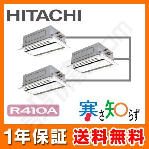 RCID-AP140HNG11 日立 業務用エアコン 寒さ知らず てんかせ2方向 5馬力 同時トリプル 寒冷地向け 三相200V ワイヤード 冷媒R410A|setsubicom