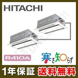 RCID-AP160HNP11 日立 業務用エアコン 寒さ知らず てんかせ2方向 6馬力 同時ツイン 寒冷地向け 三相200V ワイヤード 冷媒R410A setsubicom