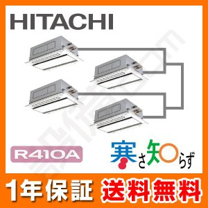 RCID-AP160HNW11-kobetsu 日立 業務用エアコン 寒さ知らず てんかせ2方向 6馬力 個別フォー 寒冷地向け 三相200V ワイヤード 冷媒R410A|setsubicom